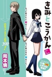 Manga: Kimi to Koukan