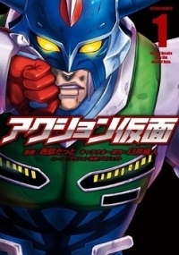 Manga: Action Mask