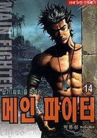 Manga: Main Fighter