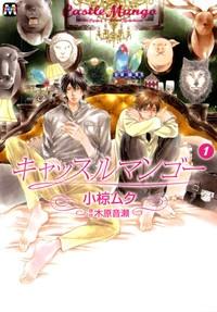 Manga: Castle Mango