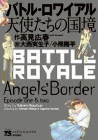 Manga: Battle Royale - Angel's Border