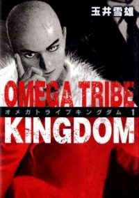 Manga: Omega Tribe Kingdom