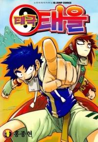 Manga: Tae Guk