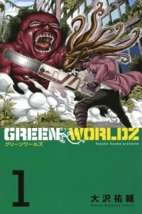 Manga: Green Worldz