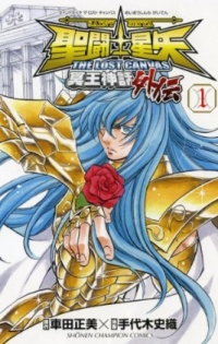 Manga: Saint Seiya: The Lost Canvas - Meiou Shinwa Gaiden