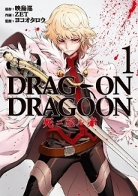Manga: Drakengard: Fatal Crimson / Drakengard: The Red Unto Death