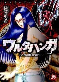 Manga: Waluta Hanga: Yatogamijima Jyashinden