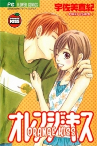 Manga: Orange Kiss