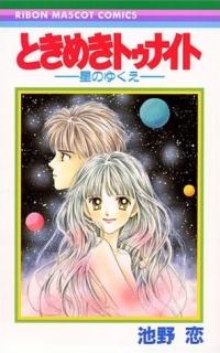 Manga: Tokimeki Tonight: Hoshi no Yukue