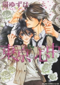 Manga: Tokyo Shinjuu