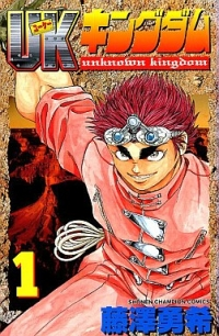 Manga: UK Kingdom