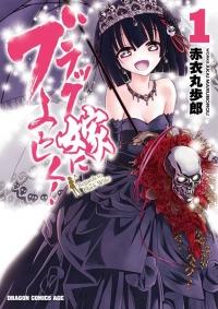Manga: Black Yome ni Yoroshiku!