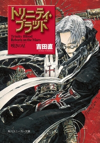 Manga: Trinity Blood: Reborn on the Mars