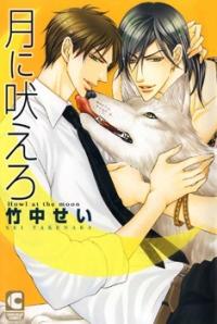 Manga: Tsuki ni Hoero