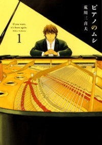 Manga: Piano no Mushi