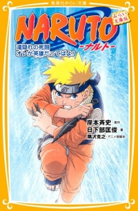 Naruto: Mission - Protect the Waterfall Village!