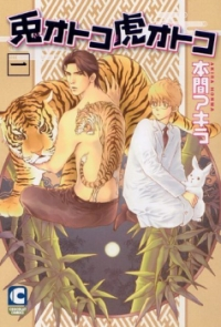 Manga: Rabbit Man, Tiger Man