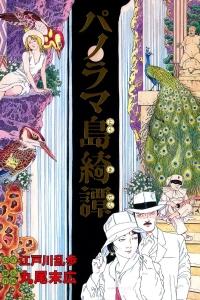 Manga: The Strange Tale of Panorama Island