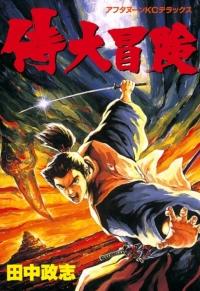 Manga: Samurai Daibouken