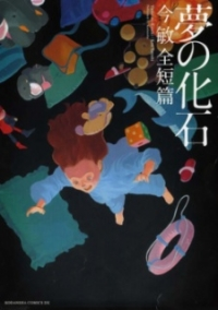 Manga: Dream Fossil: The Complete Stories of Satoshi Kon