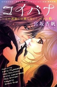 Manga: Koibana: Kono Yuuwaku ni wa Katenai! Best 6