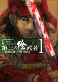Manga: Daisan no Kagemusha