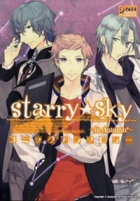 Manga: Starry Sky: In Autumn