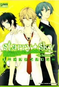 Manga: Starry Sky: In Summer