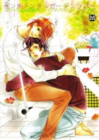 Manga: Sentimental Garden Lover