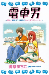 Manga: Train Man: A Shojo Manga