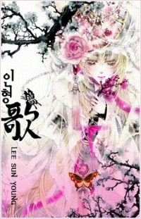 Manga: Song of the Doll