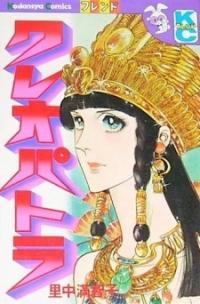 Manga: Cleopatra