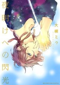 Manga: Yoake e no Senkou