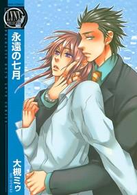 Manga: Eien no Shichigatsu
