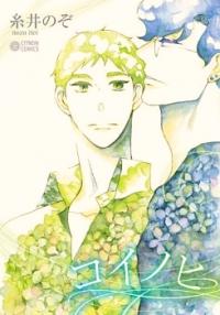Manga: Koi no Hi
