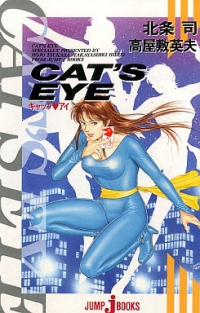 Manga: Cat's Eye