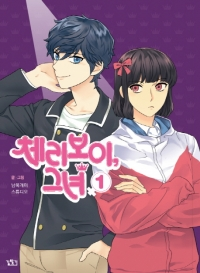 Manga: Cherry Boy, That Girl