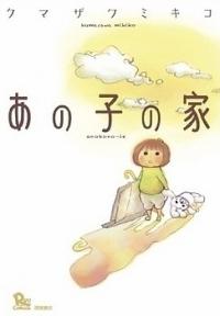 Manga: Ano Ko no Ie