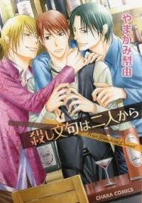 Manga: Koroshi Monku wa Futari Kara