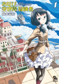 Manga: Sky World Adventures