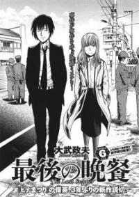 Manga: Saigo no Bansan