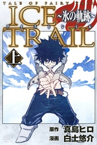 Manga: Fairy Tail: Ice Trail