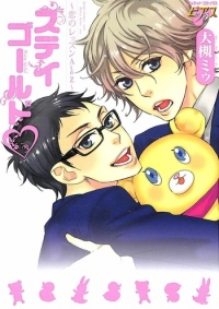 Manga: Stay Gold: Koi no Lesson A to Z