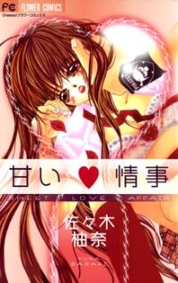 Manga: Amai Jouji