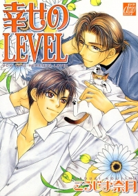 Manga: Shiawase no Level