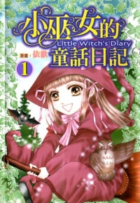 Manga: Little Witch's Diary