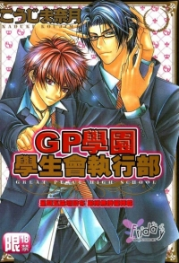Manga: Great Place High School-Student Council