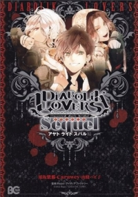 Manga: Diabolik Lovers Sequel