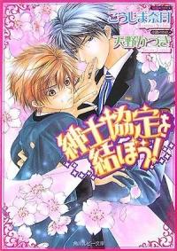 Manga: Shinshi Kyoutei o Musubou!