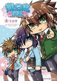 Manga: Hakuouki SSL: Sweet School Life
